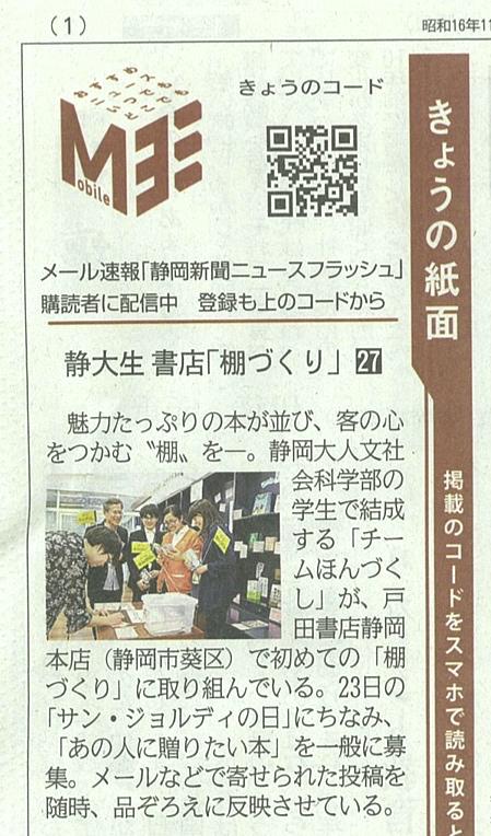 静岡 新聞 ニュース フラッシュ
